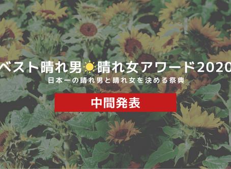 ベスト晴れ男・晴れ女アワード2020【中間発表】