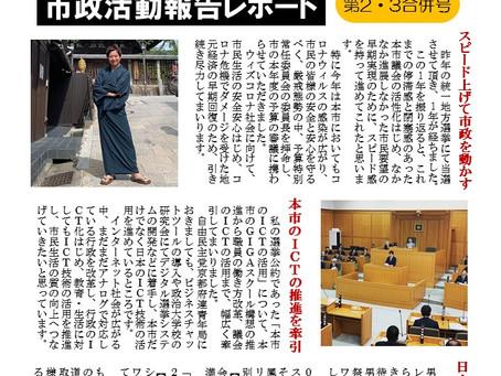 市政報告【第2・3合併号】