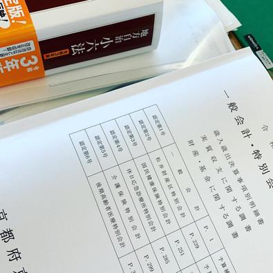 天理山古墳 22億円事件について