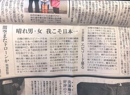 読売新聞(全国版)に掲載
