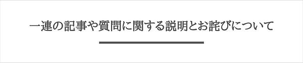 お詫びと説明.png