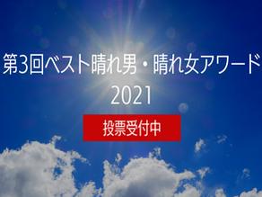 ベスト晴れ男・晴れ女アワード2021 【6月1日より投票がスタート】