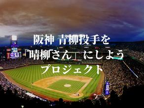 阪神・青柳投手を「晴柳さん」にしようプロジェクト