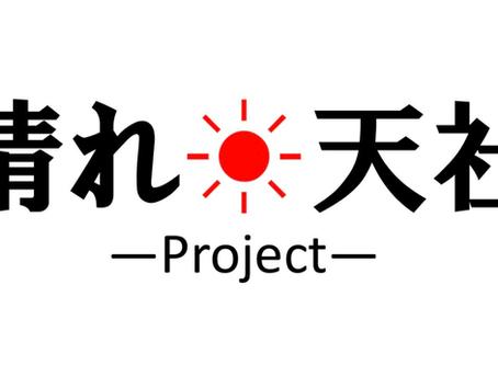 晴れ天社プロジェクト