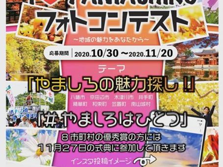 I♡YAMASHIROフォトコンテスト開催