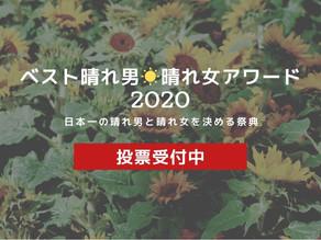 「ベスト晴れ男・晴れ女アワード2020」開催決定!