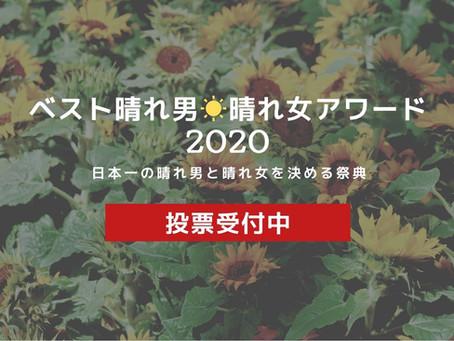「ベスト晴れ男・晴れ女アワード2020」開催