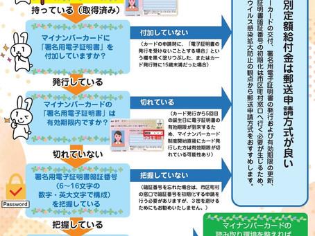 京田辺市の10万円給付金について