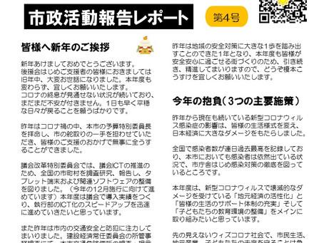 市政報告【第4号】