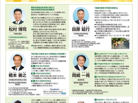 自民一新会【市政報告 vol.1】