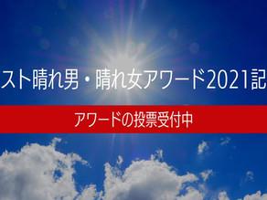 ベスト晴れ男晴れ女アワード2021記念杯【開催決定】