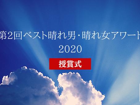 ベスト晴れ男・晴れ女アワード2020【授賞式】