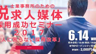 脱求人媒体 採用成功セミナー【告知】