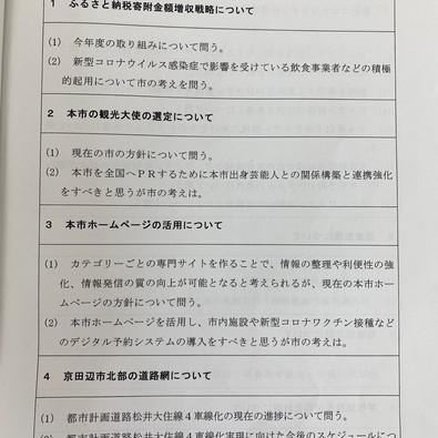 令和3年度6月議会が開催