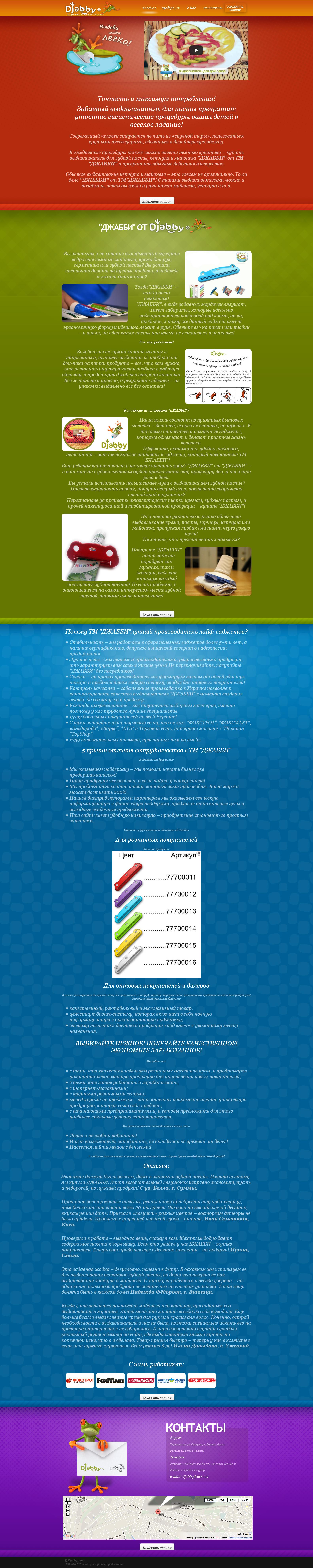 Landing Page (посадочная страница)