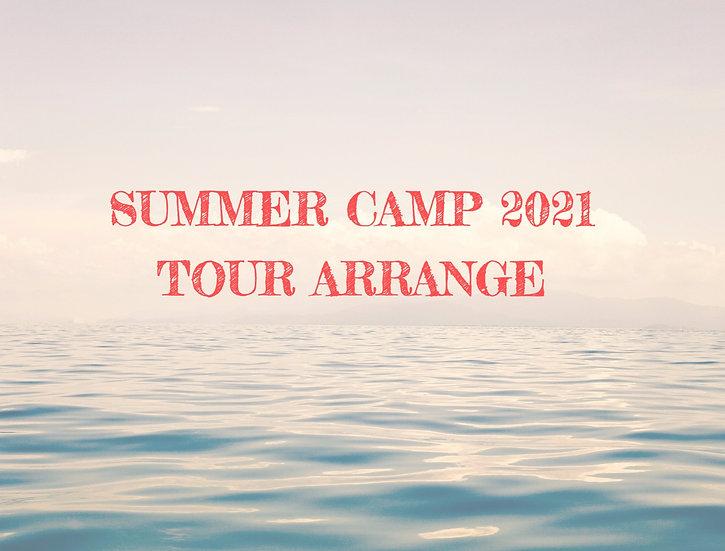サマーキャンプ2021・ツアーアレンジ料金