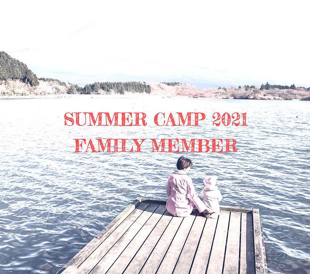 サマーキャンプ2021・同行ご家族様 参加費用