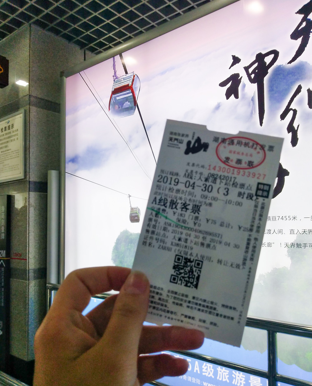 Tianmen Mountain Cablecar Ticket