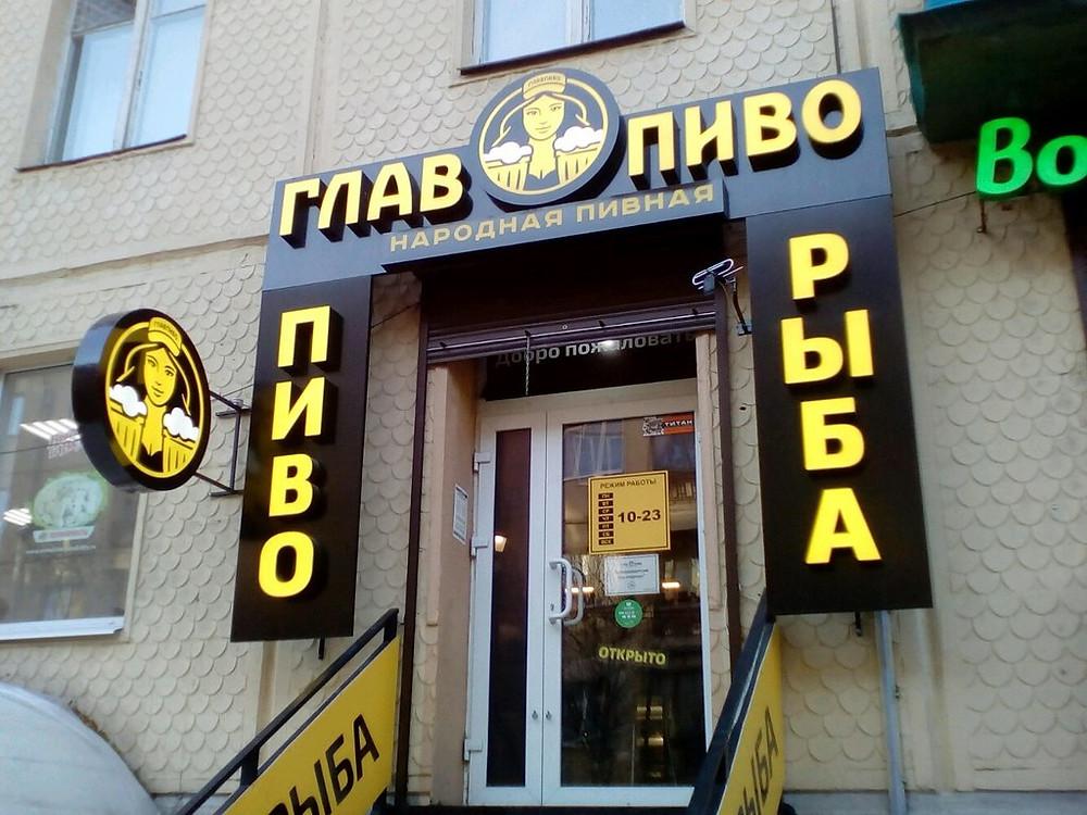 """Сеть магазинов """"Главпиво"""" располагается, в основном, в жилых домах Петербурга"""