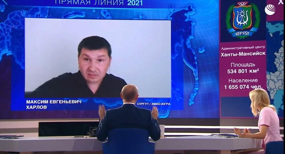 Максим Харлов, предприниматель из Сургута на связи с президентом на прямой линии