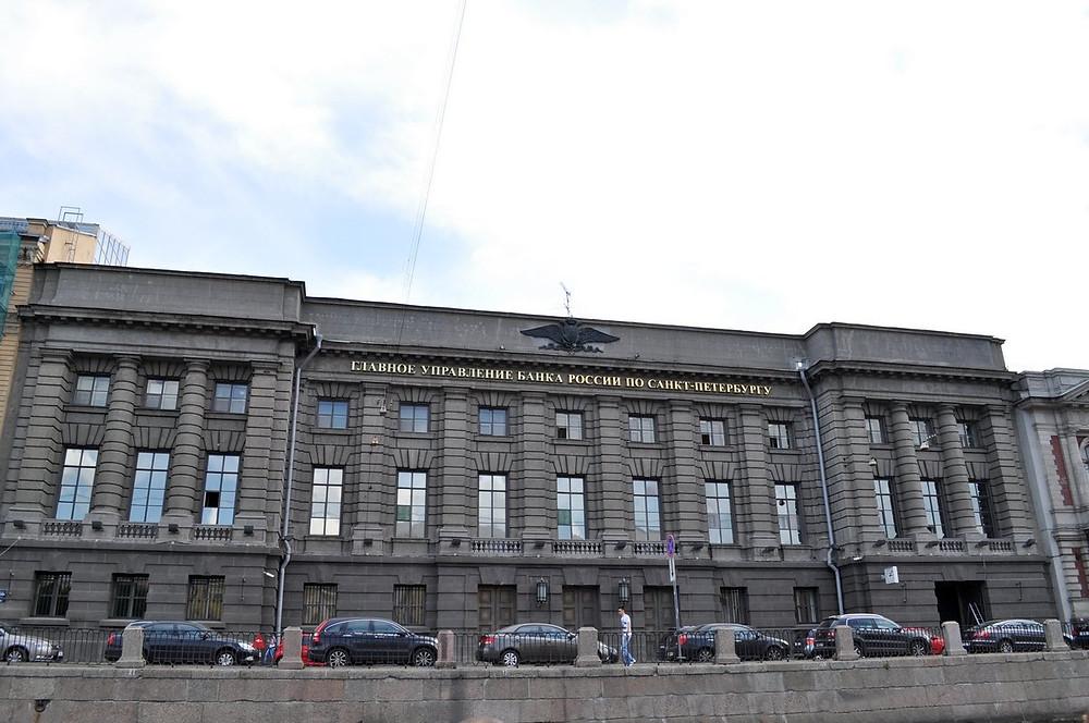 Здание Банка России на Фонтанке