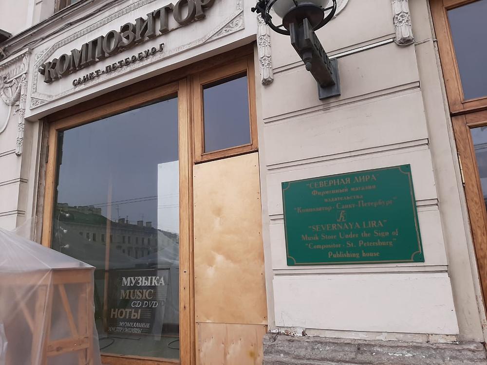 Нотный магазин у Дома книги - на реконструкции