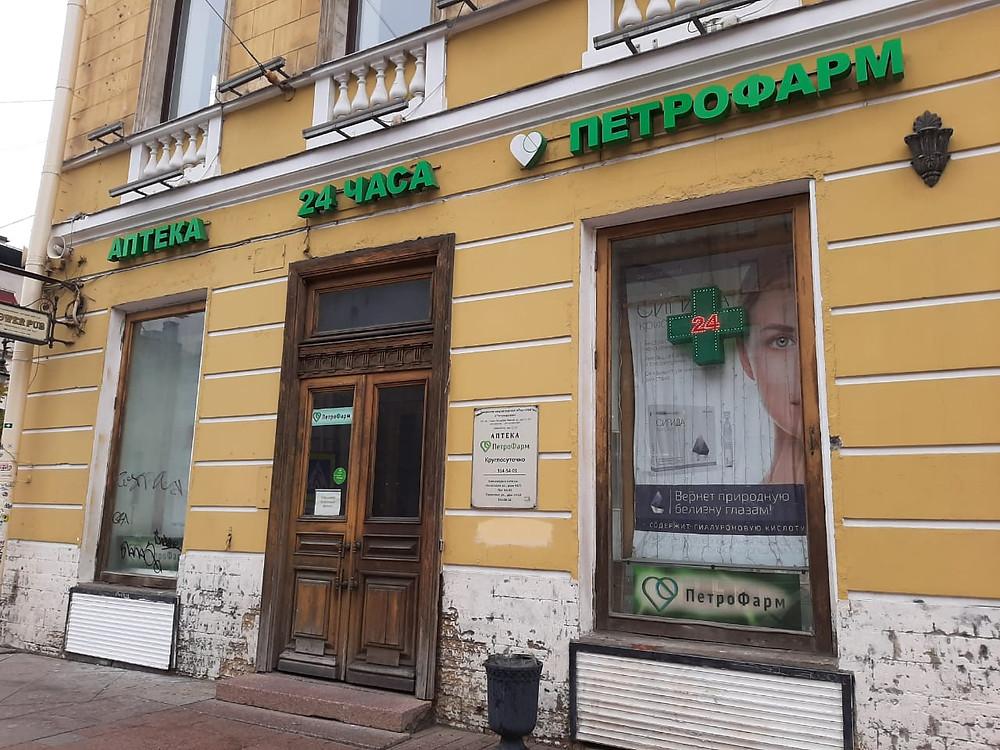 Знаменитая аптека на углу Невского и Большой Конюшенной также ждет новых арендаторов