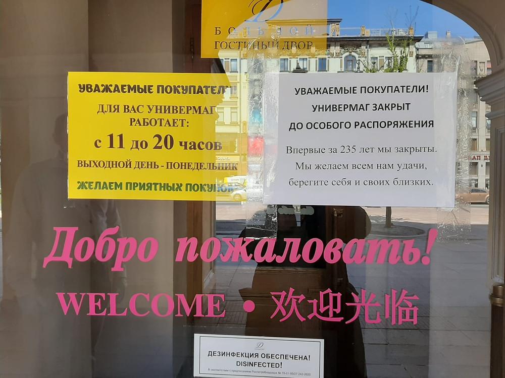 """В 2020 году торговые центры и универмаги Петербурга не работали около 6 месяцев. Объявление на двери """"Гостиного двора"""" в мае прошлого года"""
