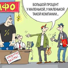 МФО помогают малому бизнесу