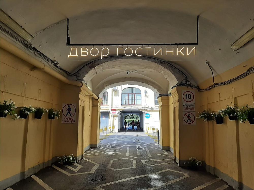 Железные ворота внутреннего двора открылись для публики