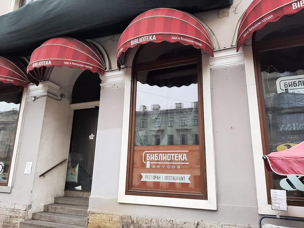 """Помещение ресторана """"Библиотека"""" также пустует с февраля 2021 г"""