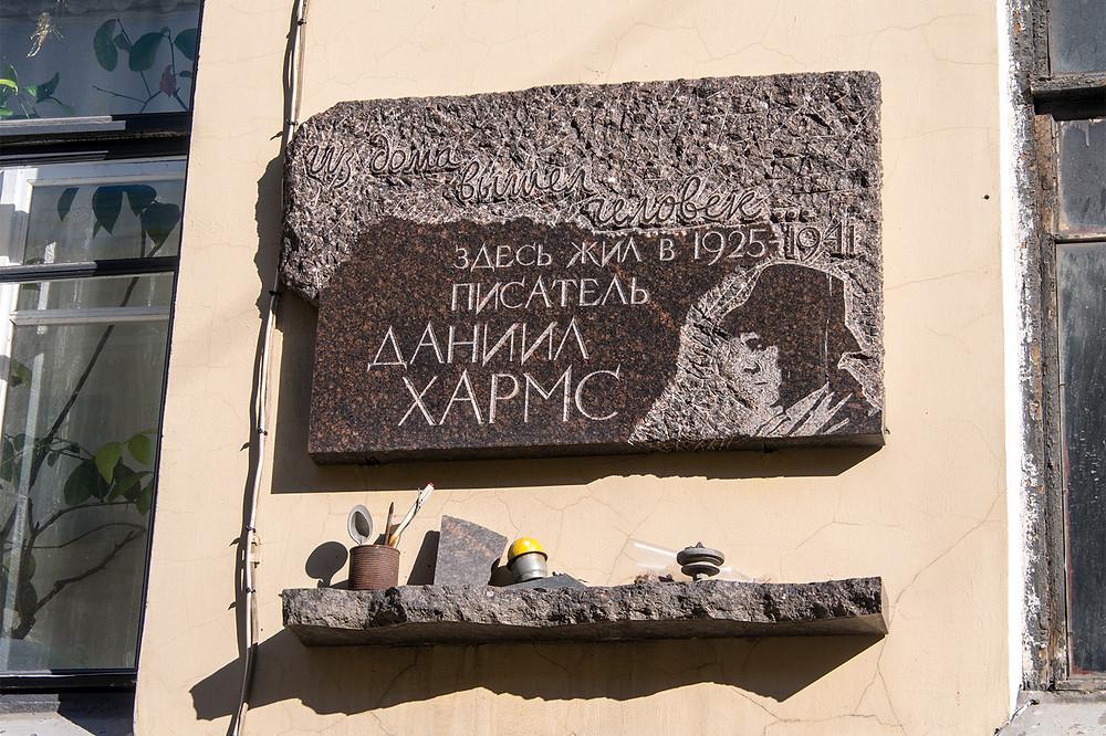 Память писателя Даниила Хармса увековечена на ул. Маяковского