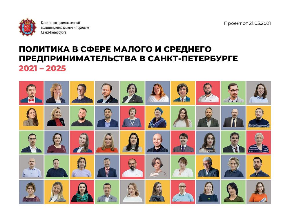 Так выглядят лица политики предпринимательства в Петербурге. Знакомых удалось найти три