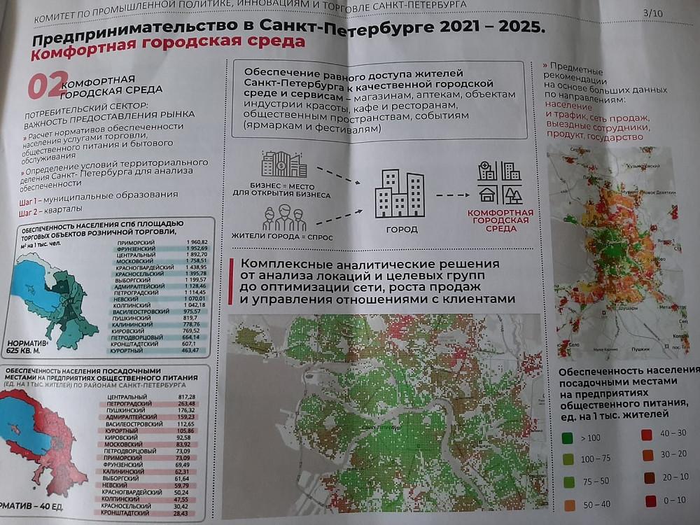 Так выглядят тепловые карты Петербурга
