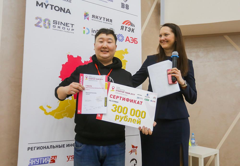 Стартап-тур Якутия