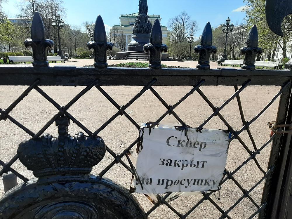 Сады и парки Петербурга не дождутся посетителей до третьего этапа.