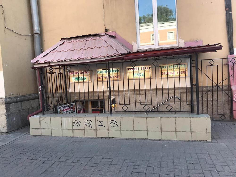 Магазинчик Ирины Беловой на Среднеохтинском