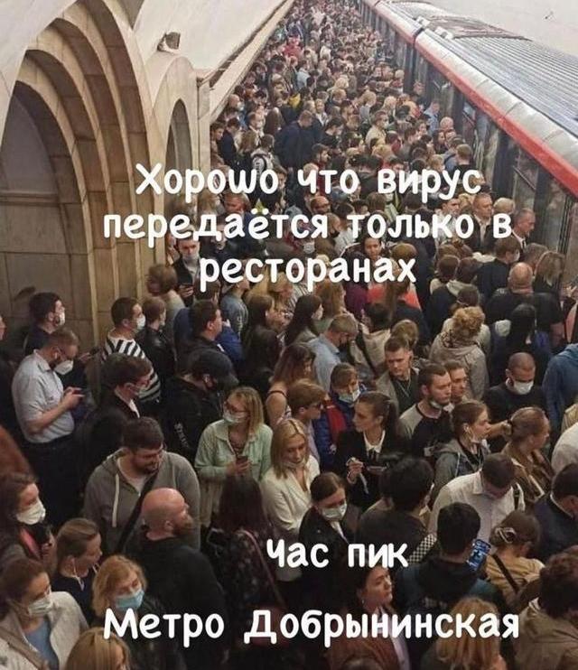 Такие фотографии из московского метро ходят сегодня в чатах и соцсетях