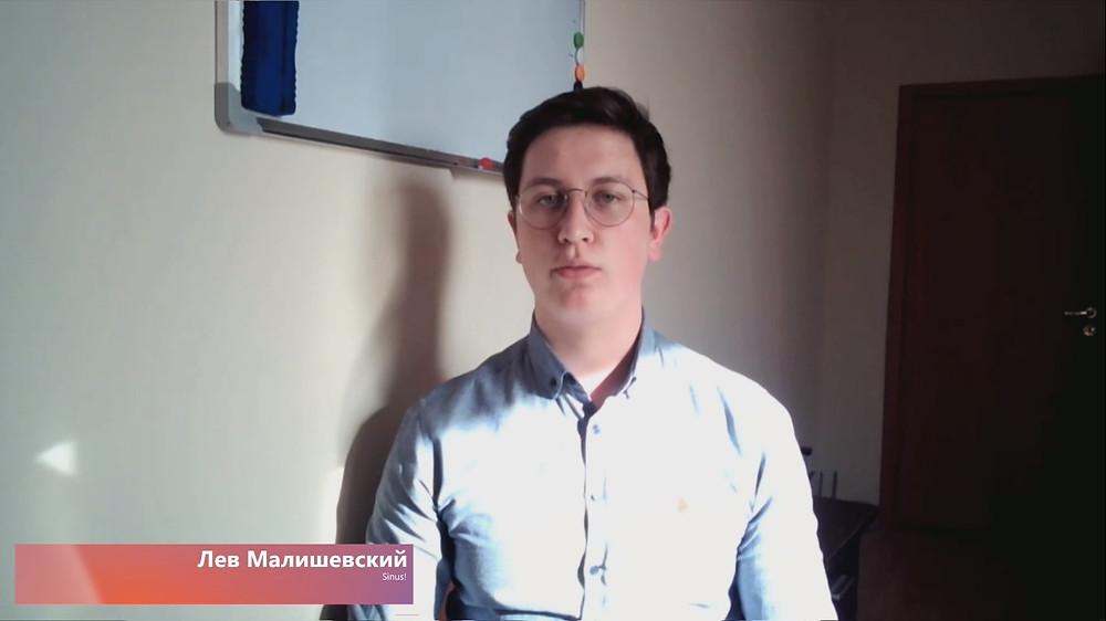 Лев Малишевский, Sinus, победитель Стартап-тура в Петербурге