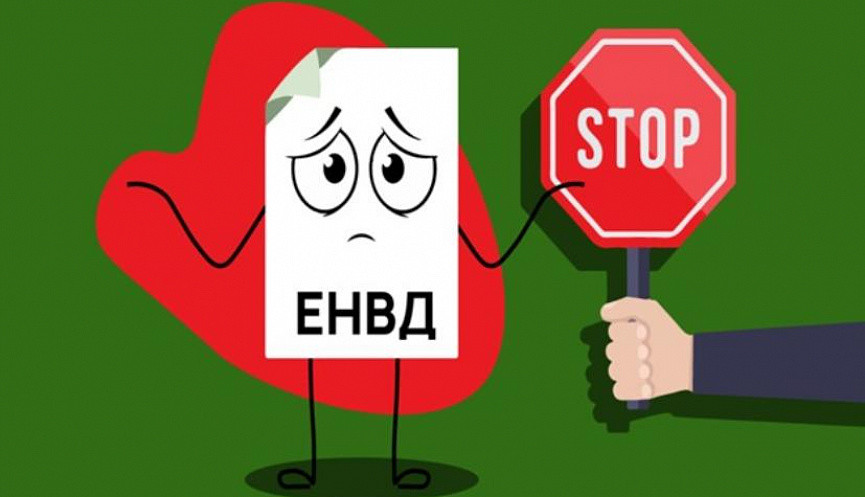 Правительство РФ заняло твердую позицию по отношению к ЕНВД