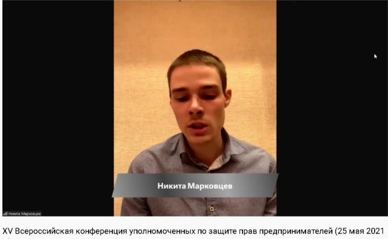 Никита Марковцев, автор колонки о кругах ада при прохождении маркировки, выступает на всероссийской конференции уполномоченных
