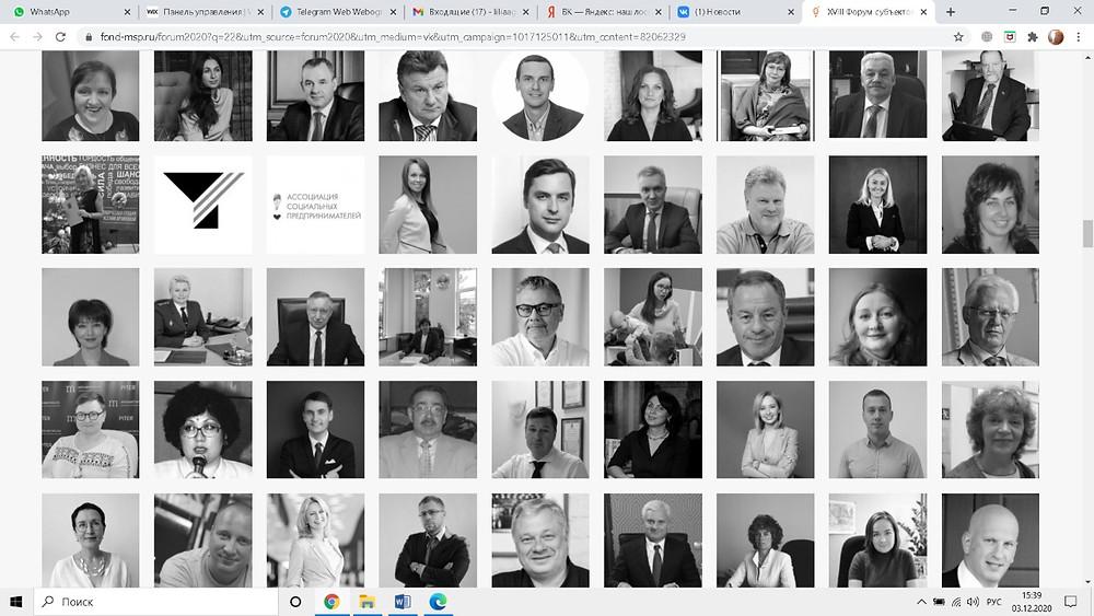Спикеры 18-го Форума малого и среднего бизнеса