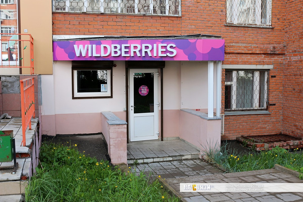 В Петербурге 163 пункта выдачи заказов WB