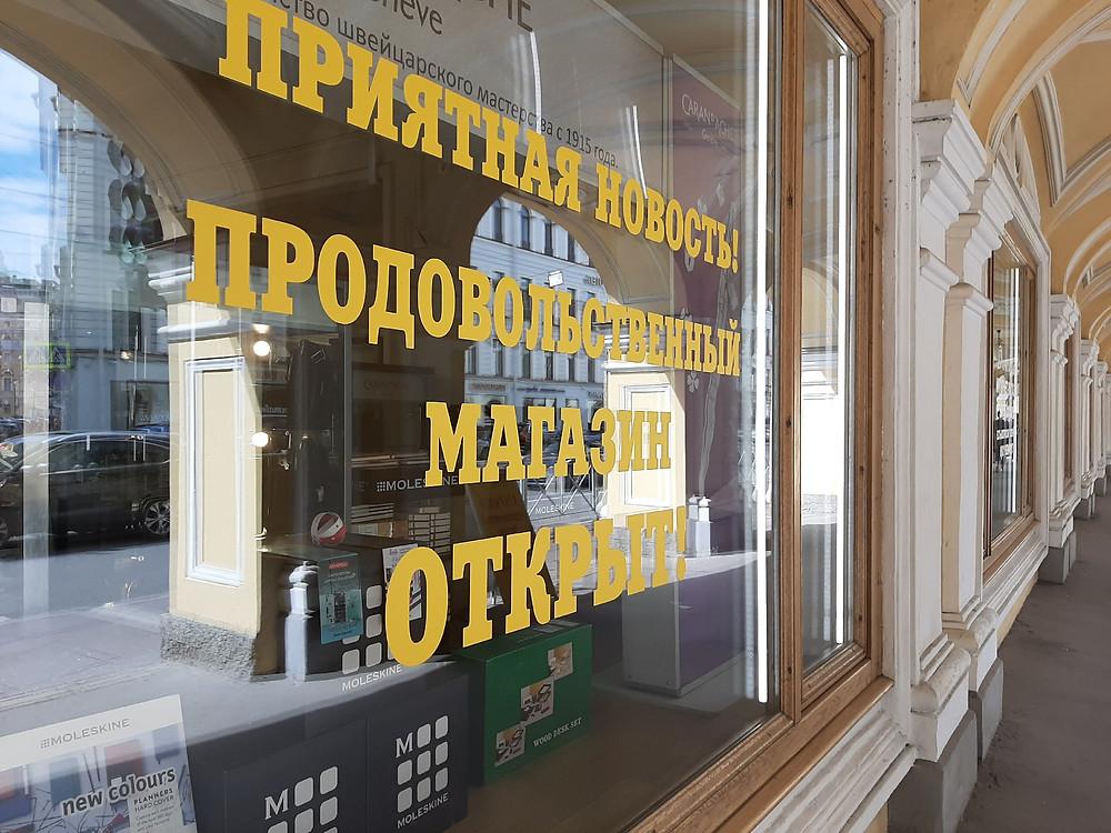Продовольственный магазин на Садовой ул.