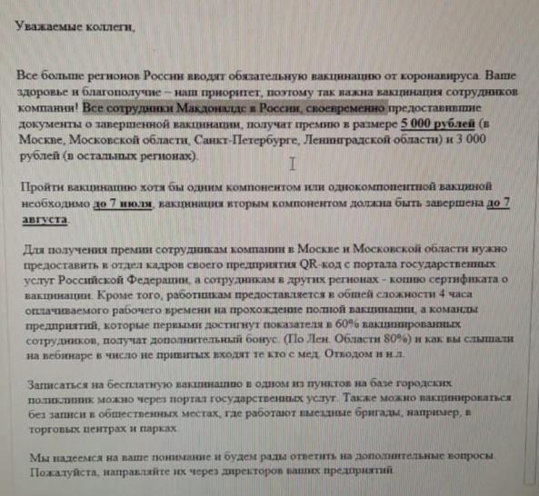 """Обращение к сотрудникам компании """"Макдональдс"""""""