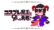 コスプレ魔王と9人の勇者宣伝画像(色変更予定あり).jpg