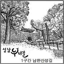 성남누비길-1구간 남한산성길.jpg
