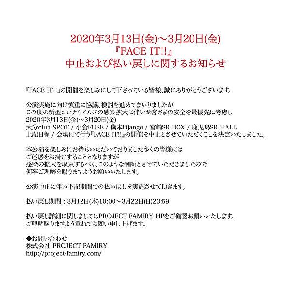 FACE IT!!中止_0.jpg