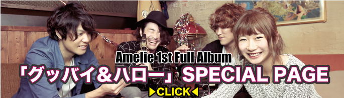 goodbyehello-SPECIAL-PAGE