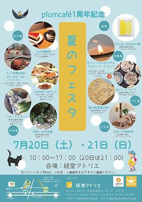経堂アトリエ_2019.jpg